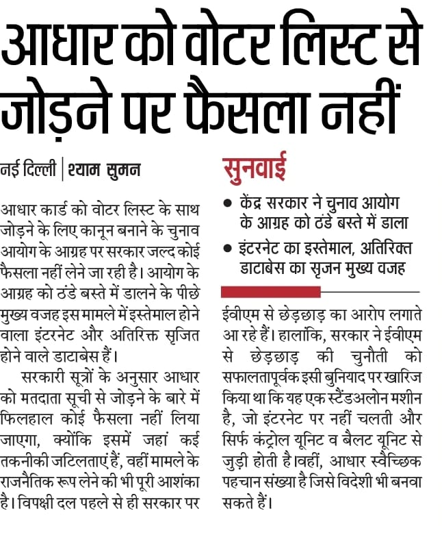 voter id card link to aadhaar वोटर आईडी कार्ड को आधार कार्ड से जोड़ने का फ़ैसला ठंडे बस्ते में, नही हुआ कोई फ़ैसला
