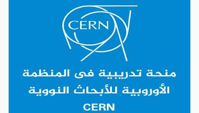 برنامج زمالة CERN Junior في سويسرا للحصول على درجة البكالوريوس والماجستير - أعلى أجر