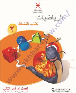 كتاب الطالب والنشاط مادة الرياضيات الصف الثاني الفصل الثاني