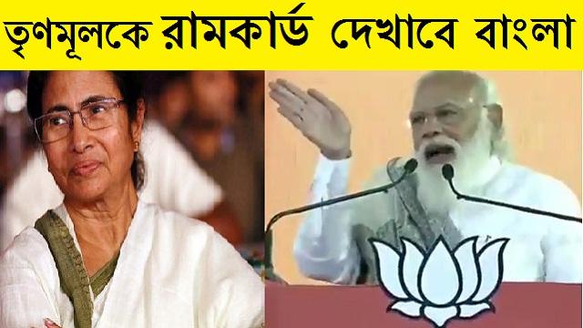 Bangla-will-show-Ram-card-to-Trinamool-say-Prime-Minister-Modi