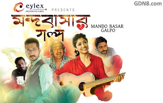 Mando Basar Galpo Bengali Movie