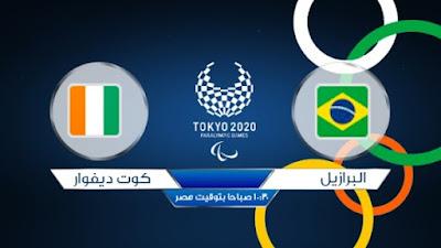 مشاهدة مباراة البرازيل ضد ساحل العاج 25-07-2021 بث مباشر في اوليمبياد طوكيو