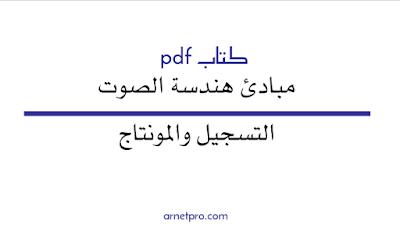 تحميل كتاب pdf مبادئ هندسة الصوت التسجيل و المونتاج برابط مباشر