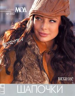 http://www.vyazemsami.ru// Журнал мод №550