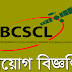Bangladesh Communication Satellite Company job circular 2019/ cakrir khobor BCSC job 2019