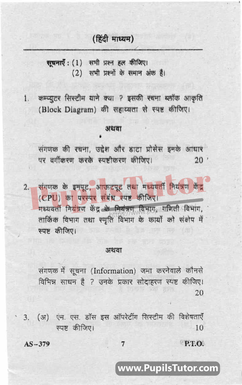 Computer Education And Information Technology Question Paper In Hindi
