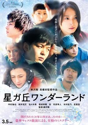 Film Lost and Found   Hoshigaoka Wonderland Rilis Bioskop