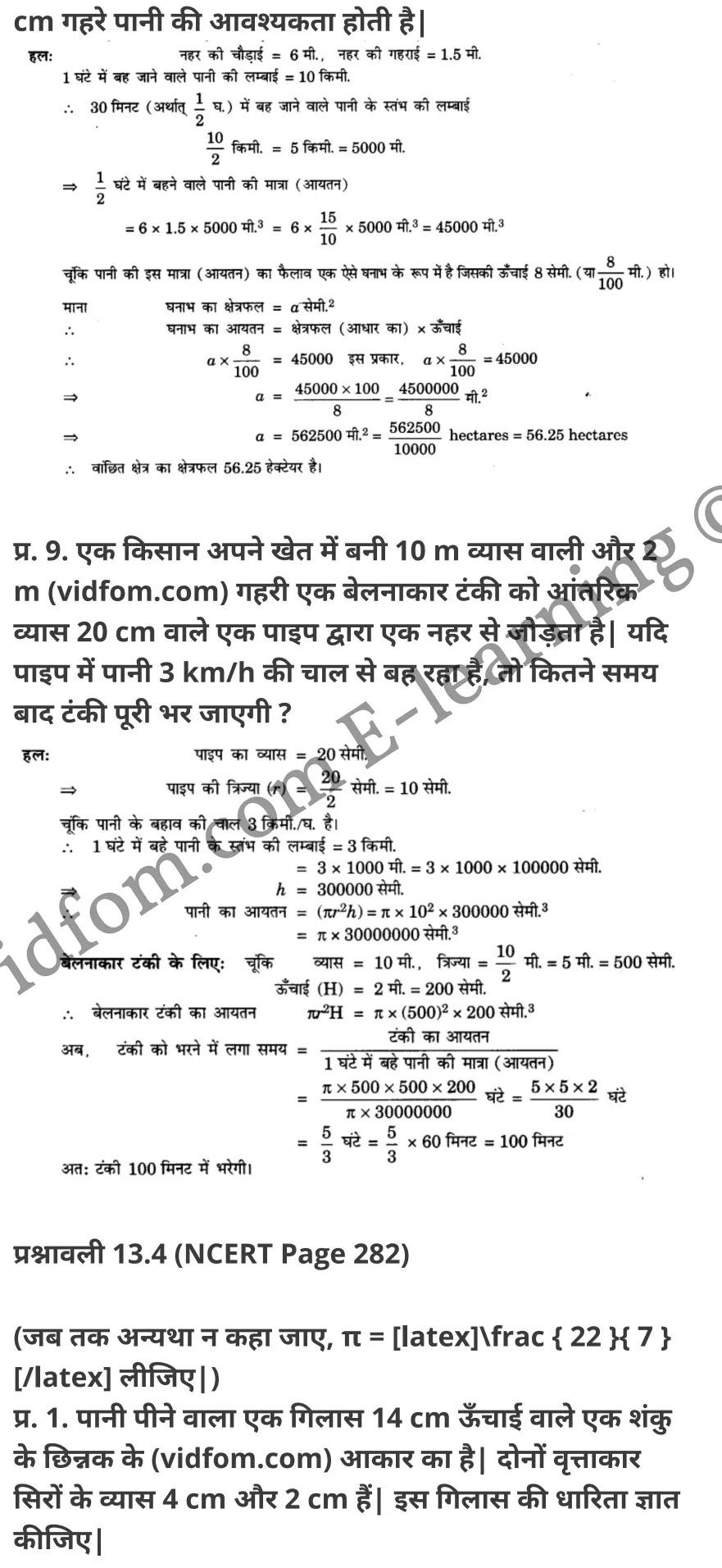 कक्षा 10 गणित  के नोट्स  हिंदी में एनसीईआरटी समाधान,     class 10 Maths chapter 13,   class 10 Maths chapter 13 ncert solutions in Maths,  class 10 Maths chapter 13 notes in hindi,   class 10 Maths chapter 13 question answer,   class 10 Maths chapter 13 notes,   class 10 Maths chapter 13 class 10 Maths  chapter 13 in  hindi,    class 10 Maths chapter 13 important questions in  hindi,   class 10 Maths hindi  chapter 13 notes in hindi,   class 10 Maths  chapter 13 test,   class 10 Maths  chapter 13 class 10 Maths  chapter 13 pdf,   class 10 Maths  chapter 13 notes pdf,   class 10 Maths  chapter 13 exercise solutions,  class 10 Maths  chapter 13,  class 10 Maths  chapter 13 notes study rankers,  class 10 Maths  chapter 13 notes,   class 10 Maths hindi  chapter 13 notes,    class 10 Maths   chapter 13  class 10  notes pdf,  class 10 Maths  chapter 13 class 10  notes  ncert,  class 10 Maths  chapter 13 class 10 pdf,   class 10 Maths  chapter 13  book,   class 10 Maths  chapter 13 quiz class 10  ,    10  th class 10 Maths chapter 13  book up board,   up board 10  th class 10 Maths chapter 13 notes,  class 10 Maths,   class 10 Maths ncert solutions in Maths,   class 10 Maths notes in hindi,   class 10 Maths question answer,   class 10 Maths notes,  class 10 Maths class 10 Maths  chapter 13 in  hindi,    class 10 Maths important questions in  hindi,   class 10 Maths notes in hindi,    class 10 Maths test,  class 10 Maths class 10 Maths  chapter 13 pdf,   class 10 Maths notes pdf,   class 10 Maths exercise solutions,   class 10 Maths,  class 10 Maths notes study rankers,   class 10 Maths notes,  class 10 Maths notes,   class 10 Maths  class 10  notes pdf,   class 10 Maths class 10  notes  ncert,   class 10 Maths class 10 pdf,   class 10 Maths  book,  class 10 Maths quiz class 10  ,  10  th class 10 Maths    book up board,    up board 10  th class 10 Maths notes,      कक्षा 10 गणित अध्याय 13 ,  कक्षा 10 गणित, कक्षा 10 गणित अध्याय 13  के नोट्स हिंदी में,  कक्षा 10 का गणित अध्य