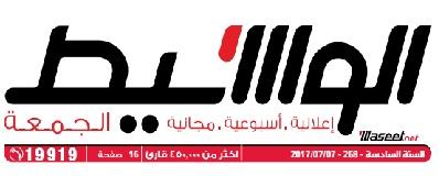 وظائف وسيط الأسكندرية عدد الجمعة 7 يوليو 2017 م