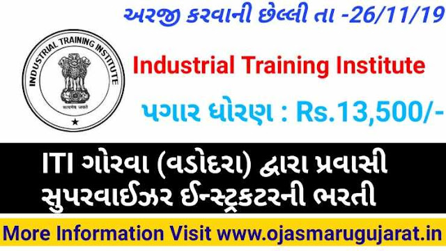 ITI Gorwa Pravasi Supervisor Instructor Requirements 2019