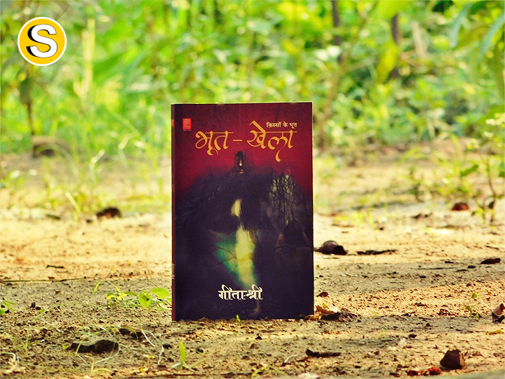 bhoot-khela-book-in-hindi