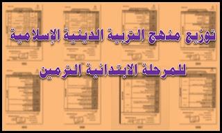 توزيع منهج التربية الدينية الإسلامية للمرحلة الابتدائية 2020 النسخة الأصلية
