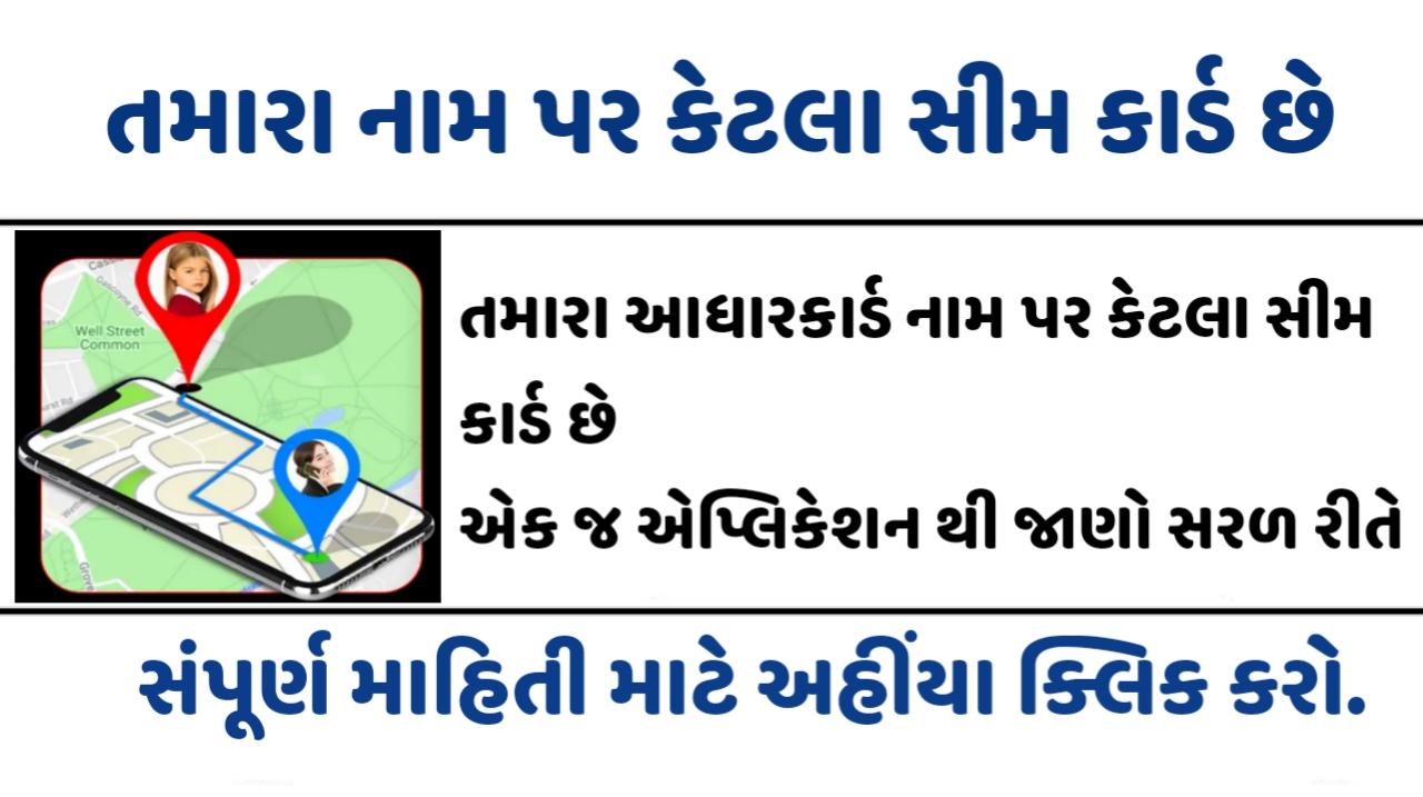 Mobile Number Tracker | Find Mobile Number Location
