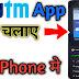 Jio Phone Me Paytm Kaise chalaye  // जिओ फ़ोन में paytm कैसे use करे