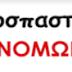 Η ΔΑΚΕ ανέλαβε επισήμως τη Διοίκηση στο Πανεπιστημιακό Νοσοκομείο Ιωαννίνων. Ζήτω το Επιτελικό - Κομματικό  Κράτος των «Αρίστων»!!.