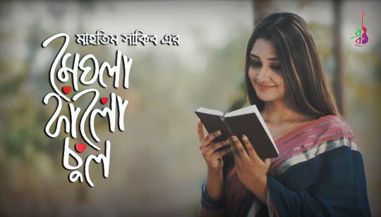 Meghla Kalo Chul Lyrics by Mahtim Shakib