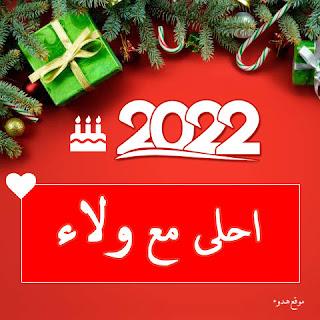 صور 2022 احلى مع ولاء