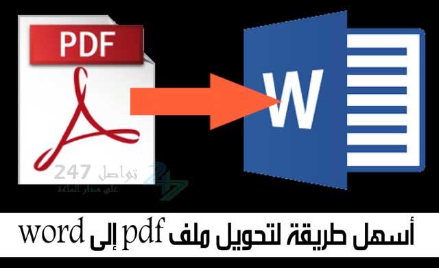 أسهل طريقة لتحويل ملف pdf إلى word