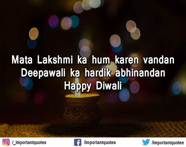 Best Happy Diwali sms in Hindi - Diwali Shayari in Hindi