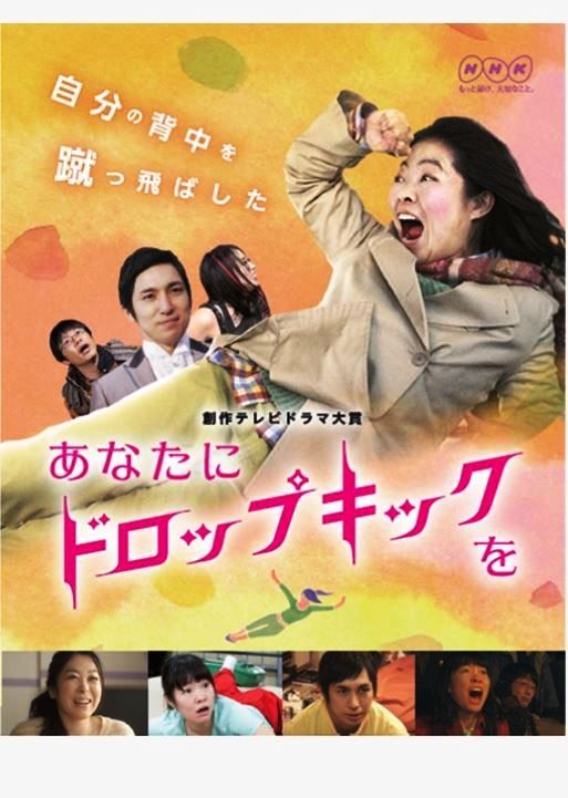 Sinopsis Dropkick for You / Anata ni Doroppukikku wo (2017) - Film TV Jepang