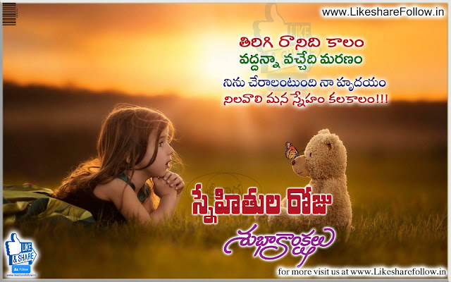 Telugu Friendship day wishes messages quotes