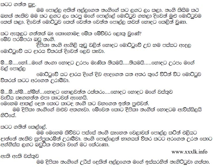 Sinhala Wal Katha Wal Katha Lokaya: වැල කතා සිංහල : Dipika 1