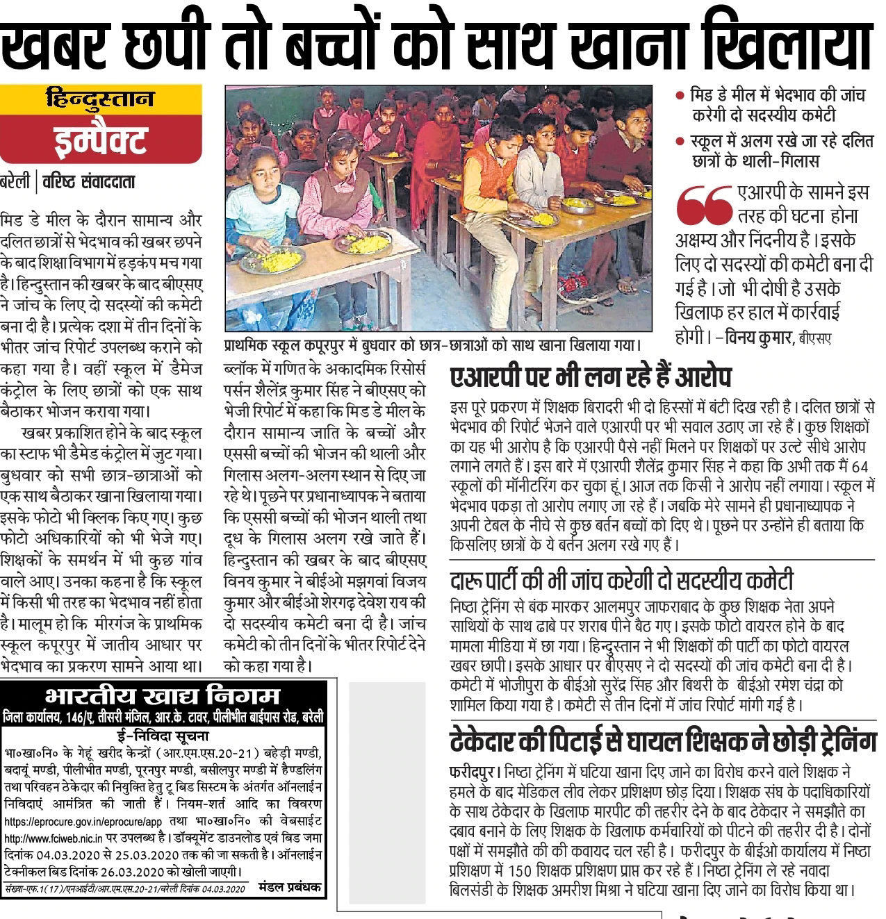 मिड डे मील में दलित छात्रों से भेदभाव, ARP के रिपोर्ट से मचा हड़कंप