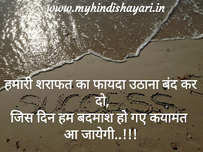 attitude shayari for girls