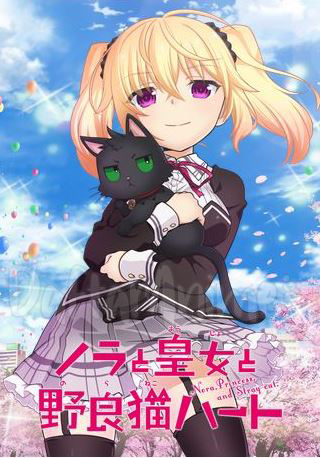 Nora to Oujo to Noraneko Heart, nora handa, nora princess and stray cat episode 1, nora, princess, and stray cat english, nora princess and stray cat wiki, nora to oujo to noraneko heart vn download, nora to oujo to noraneko heart characters, nora to oujo to noraneko heart episode 1, nora to oujo to noraneko heart trailer
