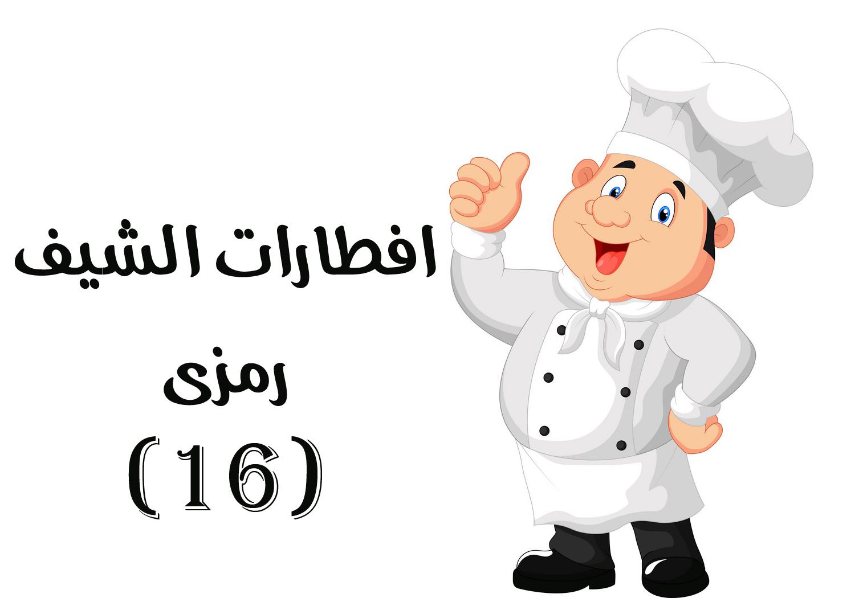 افطارات الشيف رمزي - 16