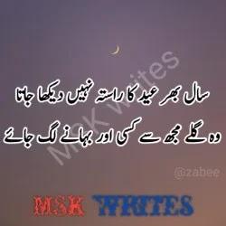Eid Poetry Sms In Urdu