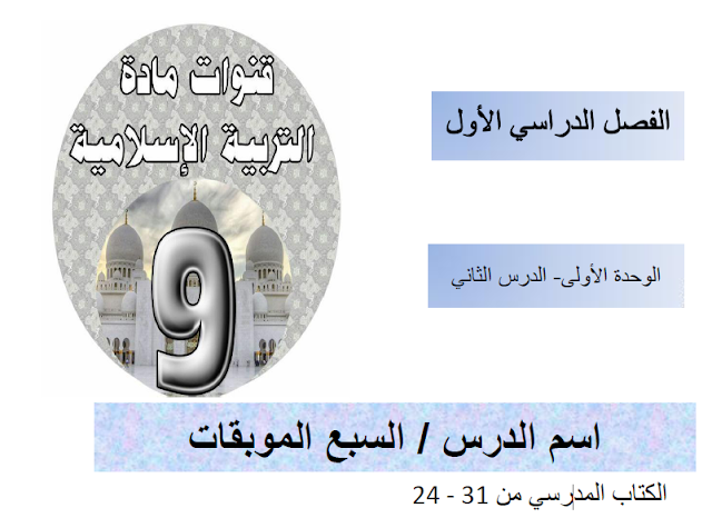 درس السبع موبقات تربية إسلامية فصل أول صف تاسع 2020