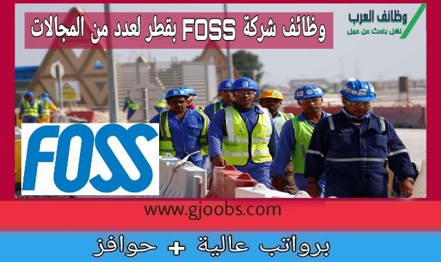 شركة FOSS بقطر تعلن عن وظائف شاغرة لديها جميع الجنسيات