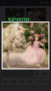 655 слов девочка катается на качелях и рядом стоит лошадь 9 уровень