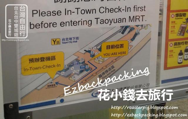 預辦登機台北車站地圖