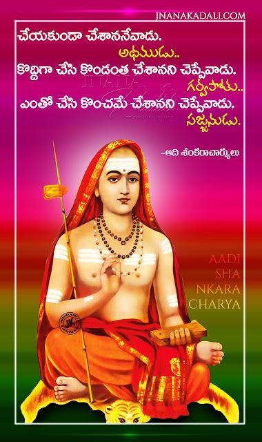 telugu messages ,best quotes in telugu, nice quotes in telugu, aadi shankaracharya  quotes on life in telugu