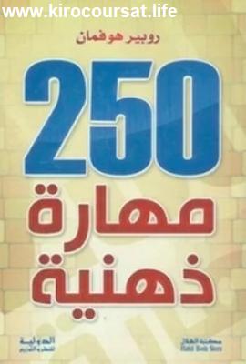 حصريا قراءة وتحميل كتاب 250 مهارة ذهنية pdf لـ روبير هوفمان 2020