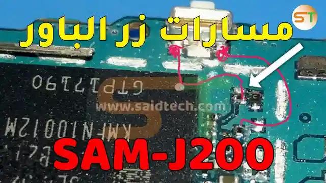مسارات زر الباور Samsung J2