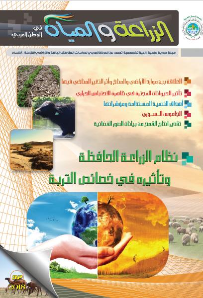 مجلة الزراعة و المياه في الوطن العربي العدد 32