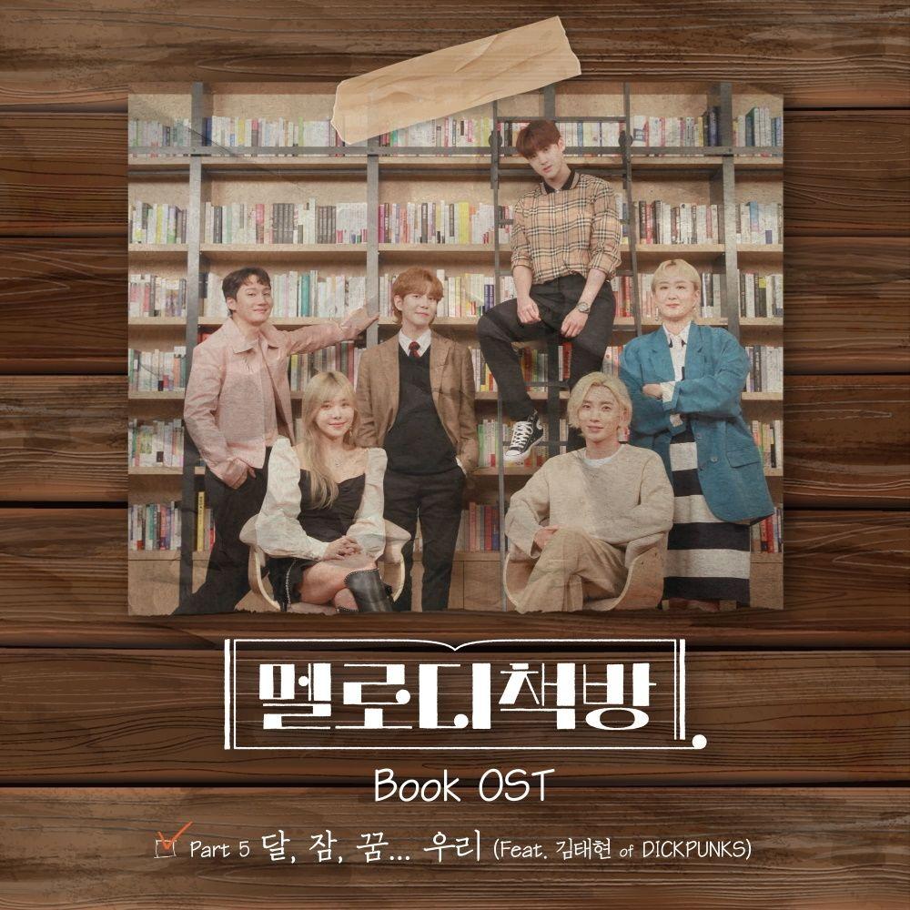 Sunwoojunga, SURAN, Kim Hyun Woo, Park Kyung (Block B), Kim Tae Hyun, SONG YU VIN – Melody Book Part 5