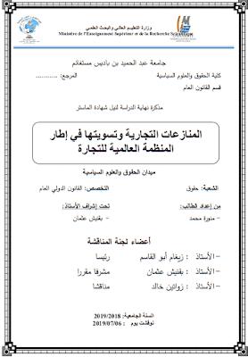 مذكرة ماستر: المنازعات التجارية وتسويتها في إطار المنظمة العالمية للتجارة PDF