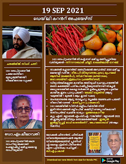 Daily Malayalam Current Affairs 19 Sep 2021