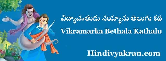 విద్యావంతుడు నయ్యాను తెలుగు కథ Vidyavantudu Nayyanu Vikram and Betal Telugu Story