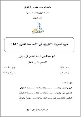 مذكرة ماستر: حجية المحررات الإلكترونية في الإثبات طبقا للقانون 15/ 04 PDF