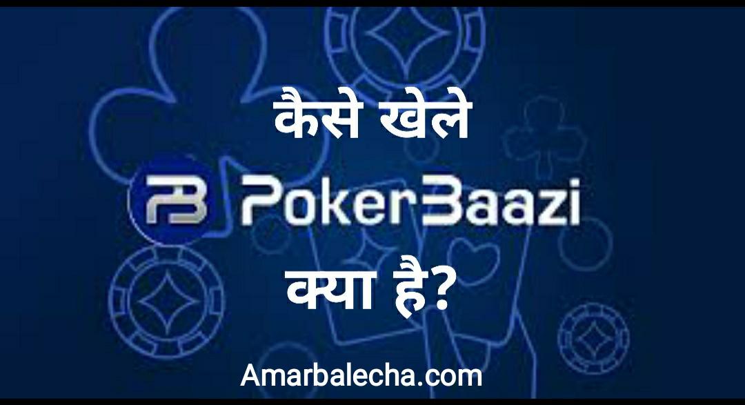 PokerBaazi Game क्या है? PokerBaazi APK  Download
