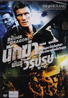 Bridge of Dragons นักฆ่าพันธุ์วีรบุรุษ (1999)