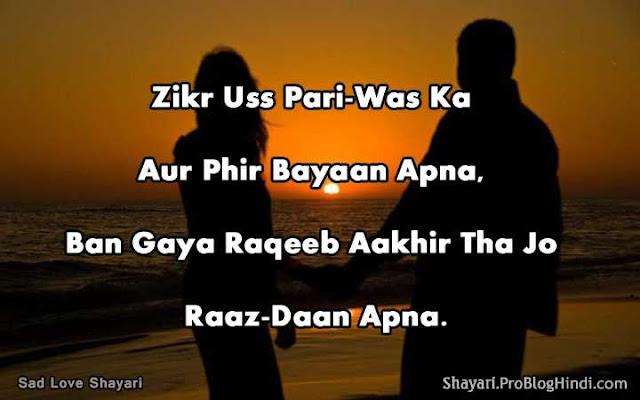 sad love shayari in for boyfriend