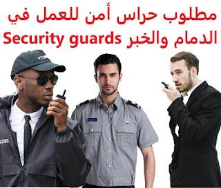 وظائف السعودية مطلوب حراس أمن للعمل في الدمام والخبر Security guards