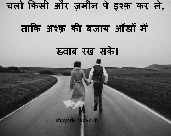 love shayari images download, love shayari images collection