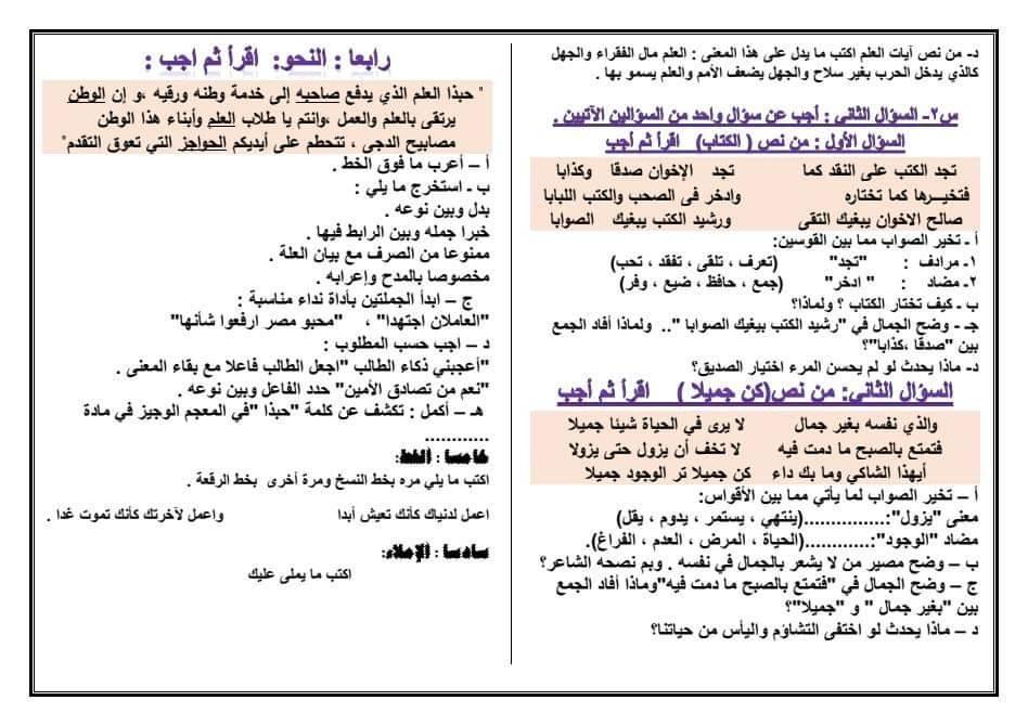مراجعة اللغة العربية للصف الثالث الاعدادي ترم اول 2020 19